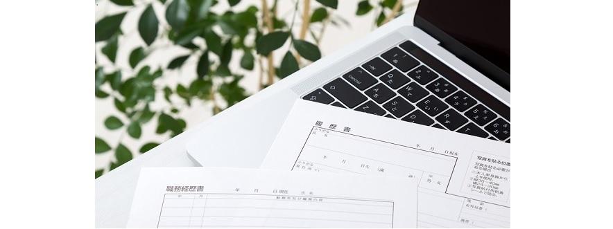 今すぐ書ける!職務経歴書の書き方 2つのテクニック